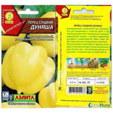 Сорт «Дуняша» считается одним из самых вкусных сортов, которые имеют толстые стенки.