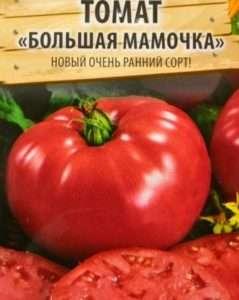 Томаты Большая Мамочка: фото, отзывы опытных огородников