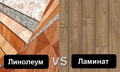 Какое покрытие использовать в частом доме ламинат или линолеум?